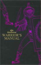 Box Set ชุด คู่มือนักรบโบราณ WARRIOR'S MANUAL