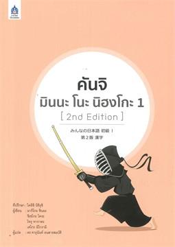 คันจิ มินนะ โนะ นิฮงโกะ เล่ม 1 (2nd Edition)