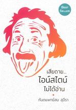 เสียดาย ไอน์สไตน์ ไม่ได้อ่าน