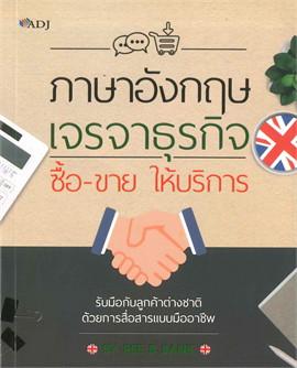 ภาษาอังกฤษเจรจาธุรกิจ ซื้อ-ขาย ให้บริการ