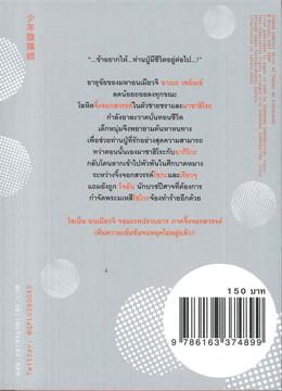 โชเน็นอนเมียวจิ จอมเวทปราบมาร เล่ม 11 ตอน สลายม่านบังตา
