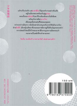 โชเน็นอนเมียวจิ จอมเวทปราบมาร เล่ม 24 ตอน ทอดร่างกลางความเงียบงัน