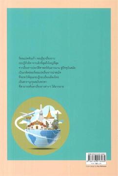 รอบรู้ทั่วไทย (ชุดสารานุกรมรอบรู้)