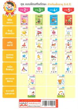 ชุด แบบฝึกเสริมทักษะ เสริมสมาธิ+Sticker สำหรับเด็ก 4 ปี