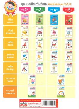 ชุด แบบฝึกเสริมทักษะ  ระบายสีแสนสวย สำหรับเด็กอายุ 4-5 ปี
