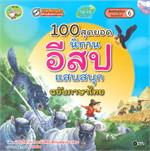 100 สุดยอดนิทานอีสปแสนสนุก ฉบับ ภาษาไทย+MP3