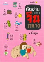 หัดอ่านภาษาจีนกลาง