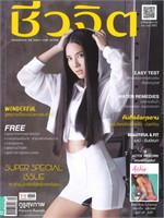 ชีวจิต ฉบับที่ 473 (16 มิถุนายน 2561 เบเบ้ ธันย์ชนก)