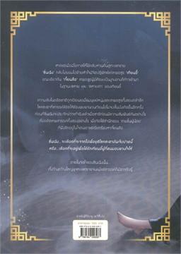 ชุด เสี้ยวอสูร ( 2 เล่ม จบ)