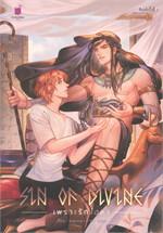 Sin of Divine เพราะรักไอยา