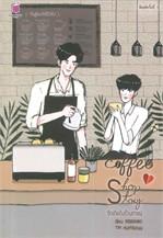 Coffee shop story รักเกิดในร้านกาแฟ