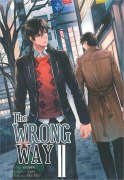 ชุด The Wrong way (4 เล่ม จบ)