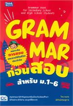 Grammar ก่อนสอบ สำหรับ ม.1-6
