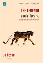 THE LEOPARD แฮร์รี โฮล กับ คดีฆาตกรเสือรัตติกาล