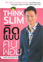 THINK SLIM คิดแบบคนผอม