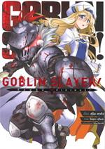 ก็อบลิน สเลเยอร์ : Goblin Slayer! เล่ม 1 (manga)