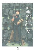 การเดินทางของคิโนะ เล่ม 5