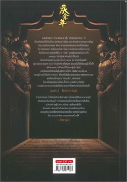 หาญท้าชะตาฟ้า เล่ม 7 ปริศนายุทธจักร