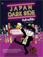 Japan Dark Side ถึงร้ายก็รัก