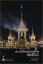 มติชนบันทึกประเทศไทย ปี 2560