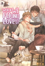 When We Found Love พบรัก