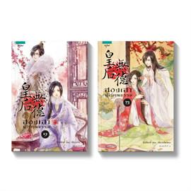 ฮองเฮาผู้ไร้คุณธรรม เล่ม 1-2 (2 เล่มจบ)