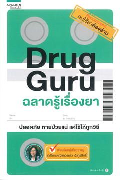 Drug Guru ฉลาดรู้เรื่องยา