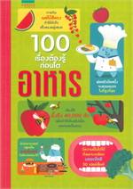 100 เรื่องต้องรู้ก่อนโต อาหาร