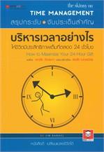 บริหารเวลาอย่างไรให้ชีวิตมีประสิทธิภาพเต็มที่ตลอด 24 ชั่วโมง
