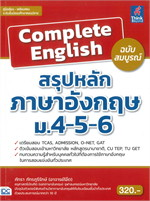 Complete English สรุปหลักภาษาอังกฤษ ม.4-5-6 ฉบับสมบรูณ์