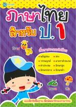 ภาษาไทยสำหรับ ป.1