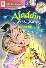 อะลาดิน กับ ยักษ์ในตะเกียงวิเศษ Aladdin & His Magical Lamp (MP 3 ฝึกฟัง-พูด)