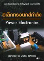 อีเล็กทรอนิกส์กำลัง Power Electronics