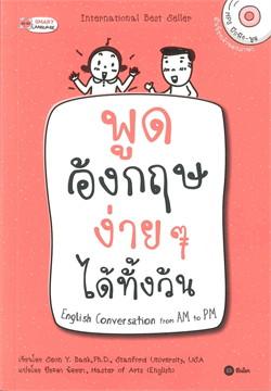 พูดอังกฤษง่ายๆ ได้ทั้งวัน (MP3 ฝึกฟัง-พูด)
