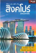 เที่ยว - เฮ - เปย์ - กิน สิงคโปร์ SINGAPORE