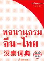 พจนานุกรม จีน-ไทย (ฉบับพกพา)