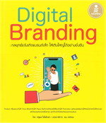 Digital Branding : กลยุทธ์แจ้งเกิดแบรนด์เล็ก ให้เติบโตได้อย่างยั่งยืน