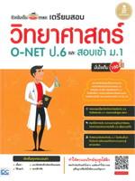ติวเข้มเต็ม max เตรียมสอบ วิทยาศาสตร์ O-NET ป.6 และ สอบเข้า ม.1