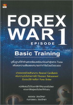 FOREX WAR EPISODE 1 BASIC TRAINING