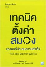 เทคนิคตั้งค่าสมอง ของคนที่ประสบความสำเร็จ Train Your Brain for Success