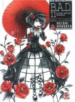 B.A.D. เล่ม 11 มายุสุมิขยี้ดอกไม้สีแดงกระจัด