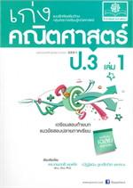 แบบฝึกหัดเสริมทักษะ กลุ่มสาระการเรียนรู้คณิตศาสตร์ เก่งคณิตศาสตร์ ป.3 เล่ม 1