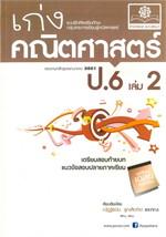 แบบฝึกหัดเสริมทักษะ กลุ่มการเรียนรู้คณิตศาสตร์ เก่งคณิตศาสตร์ ป.6 เล่ม 2