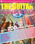 THE GUITAR PUB SONG HITS UPDATED