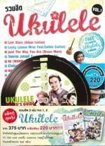 รวมฮิตอูคูเลเล่ UKULELE แพ็กคู่สุดคุ้ม 2 เล่ม Vol.1-2