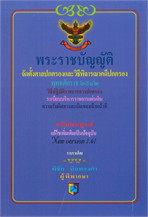 พระราชบัญญัติจัดตั้งศาลปกครองและวิธีพิจารณาคดีปกครองฯ version 1.61
