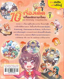 ลา ฟลอร่า 10 เรื่องเด็ดเกร็ดหลักภาษาไทย ตอน อักษรสามหมู่ วรรณยุกต์และคำยืม เล่ม 1