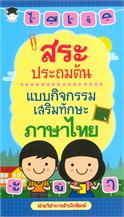 สระประถมต้น แบบกิจกรรมเสริมทักษะภาษาไทย