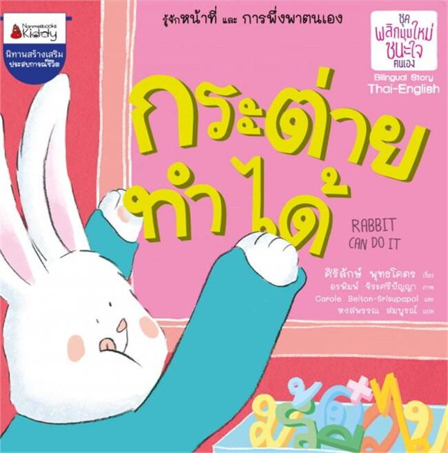 กระต่ายทำได้
