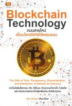 Blockchain Technology ถนนสายใหม่เชื่อมโลกดิจิทัลไร้พรมแดน